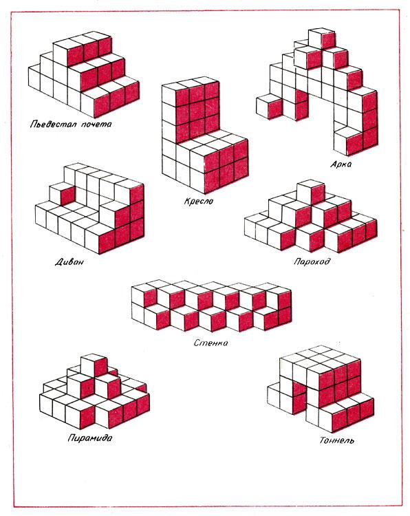 Как сделать рисунок из кубиков 834