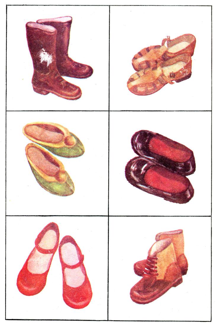 Таблица 8. Обувь: сапоги, сандали, тапочки