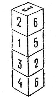 Четыре кубика
