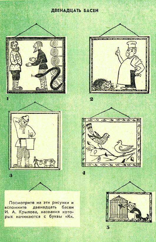 Посмотрите на эти рисунки и вспомните ...: pedagogic.ru/books/item/f00/s00/z0000017/st049.shtml