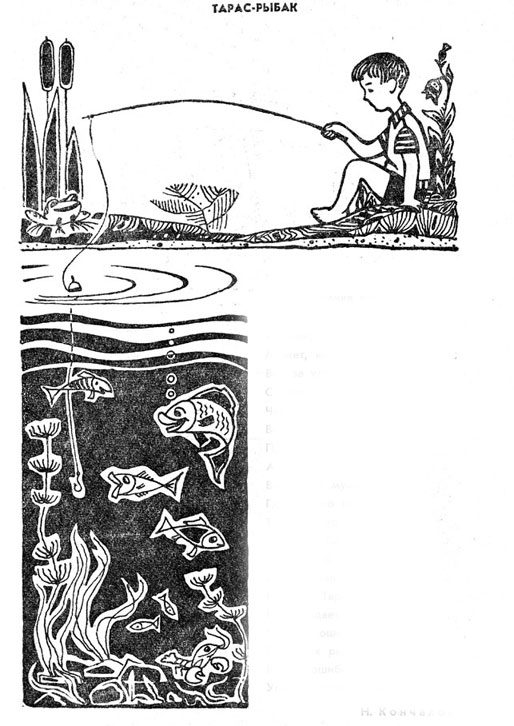 клюет ли рыба на рисунке