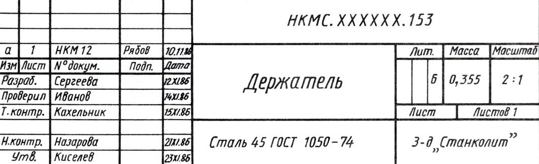 Рис. 20. Пример надписи производственного чертежа
