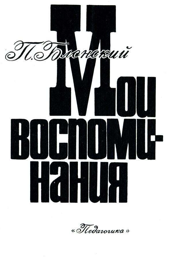 макаренко а с избранные сочинения
