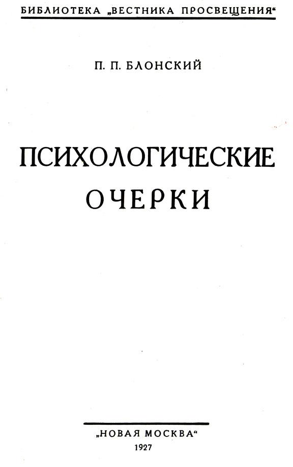 педагогическое сочинение ж.ж. руссо