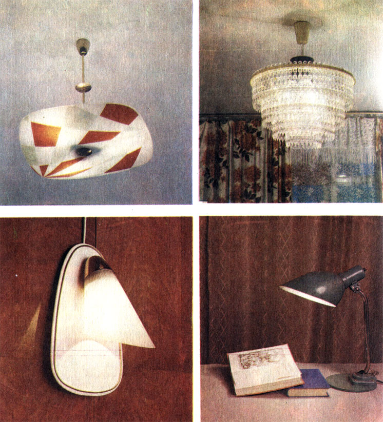 Таблица 16. Светильники: 1, 2 - общего освещения (люстра), 3, 4 - местного освещения (настенный светильник и настольная лампа )