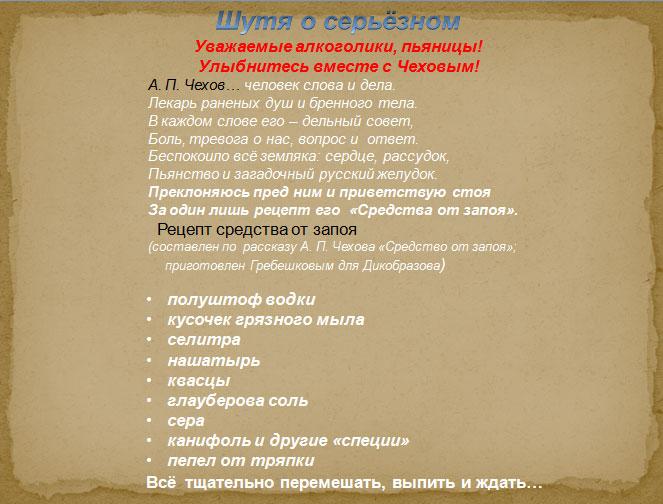 Средство От Запоя Чехов Краткое Содержание